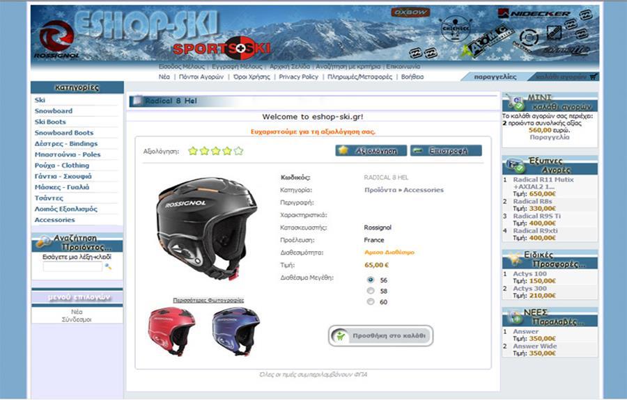 2a05c99b28d ηλεκτρονικό κατάστημα eShop-ski.gr